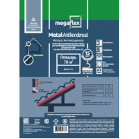Гидробарьер и паробарьер Металл Антиконденсат для гидроизоляции холодной кровли
